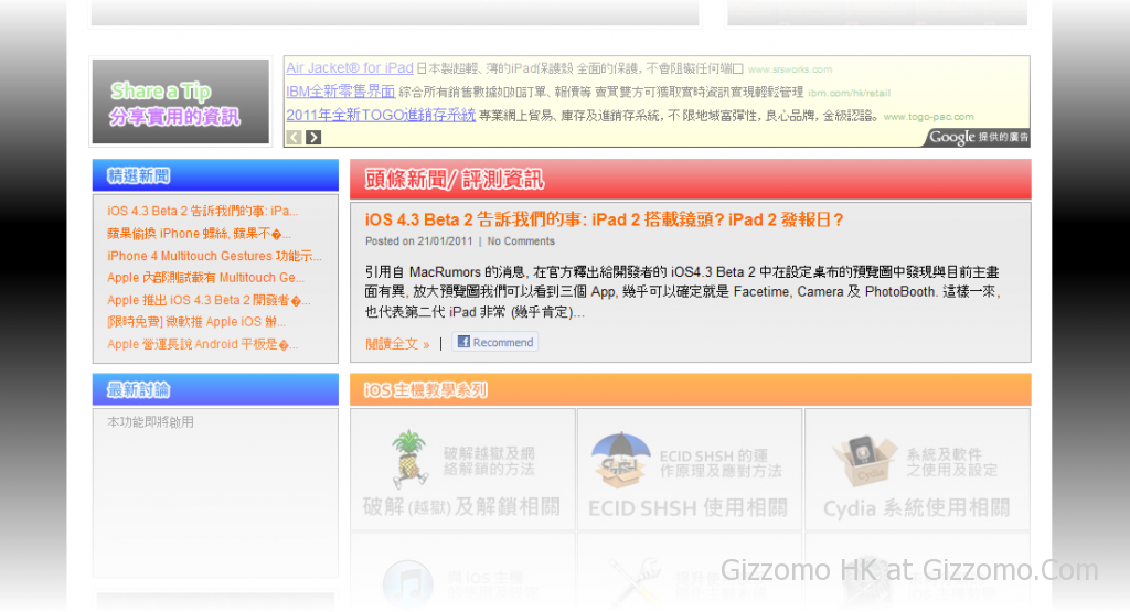 Gizzomo 香港之 iOS 教學資訊網站首頁 ‧ 今起加入新聞資訊