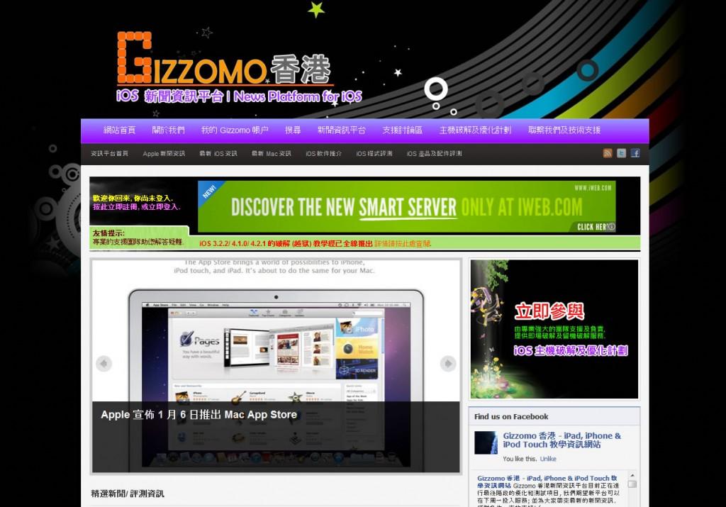 Gizzomo 香港新聞資訊平台 ‧ 01 月 10 日正式啟用
