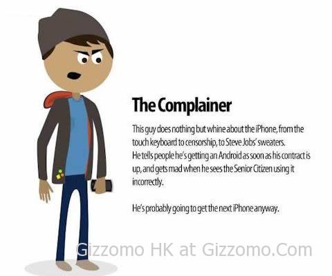 第 7 類 — 抱怨者