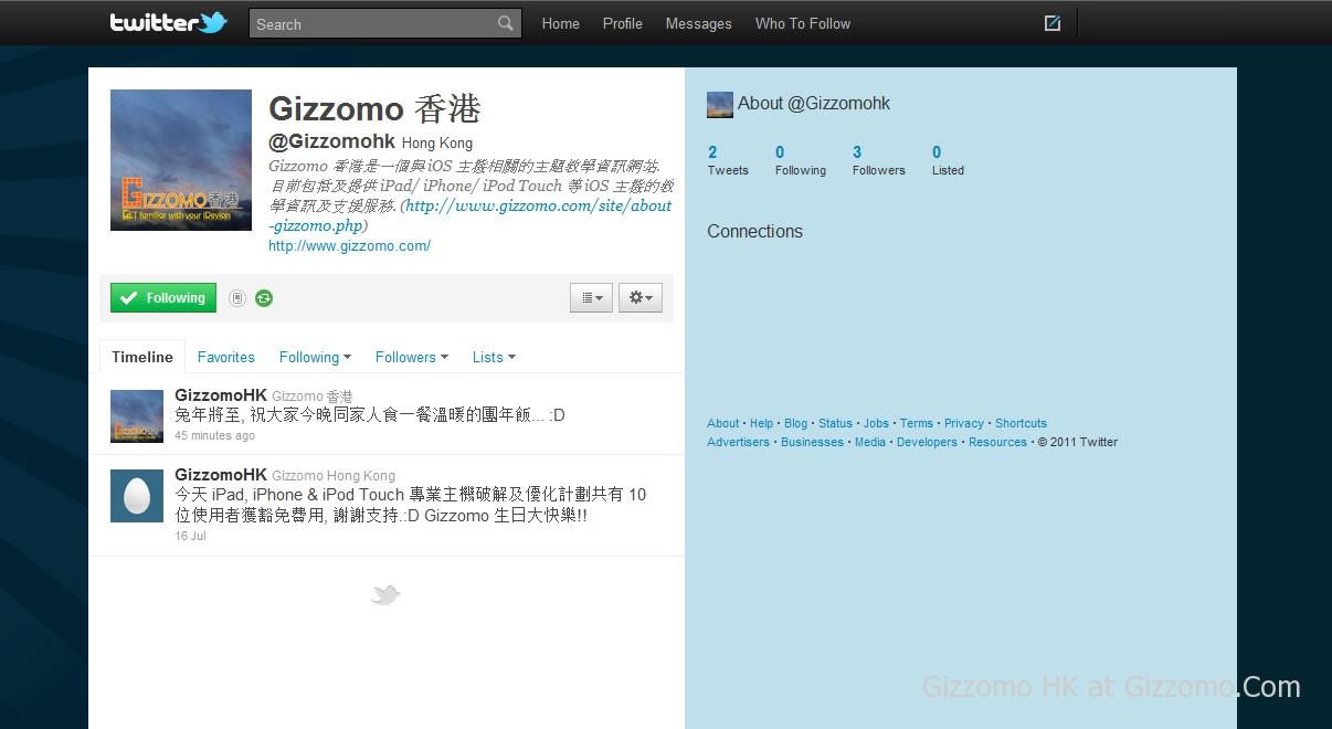 Gizzomo 香港之 Twitter 専頁即日起投入服務