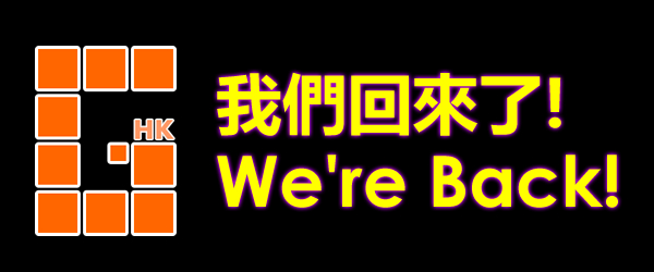 我們回來了! :0)